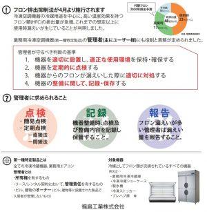 業務用冷凍空調機器の管理者に 役割と責務が定められました